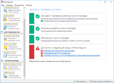 [Comss.ru] Reg Organizer Lifetime License