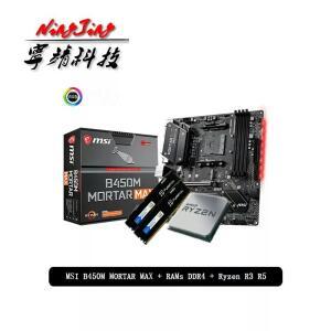 AMD Ryzen 3 R3 3100 3300X Ryzen R7 5 R5 1600 2600 3600 1700 2700 + MSI B450M ARGAMASSA MAX + Pumeitou DDR4 8G 16G 2666MHz RAMs Terno