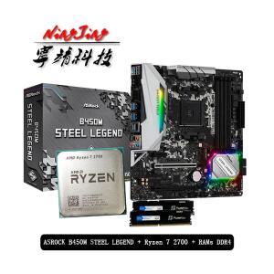 Kit Amd Ryzen 7 2700 + Asrock b450m legend placa-mãe + Pumeitou DDR4 2666mhz | R$72